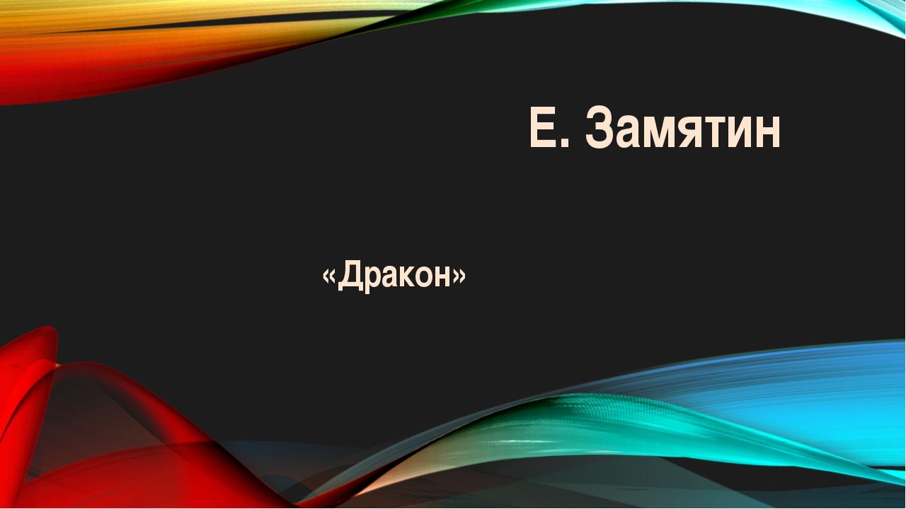 Е. Замятин «Дракон»