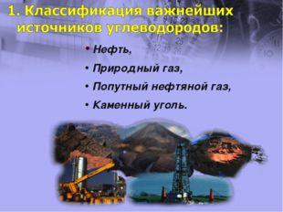 Нефть, Природный газ, Попутный нефтяной газ, Каменный уголь.