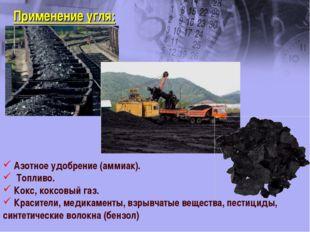 Применение угля: Азотное удобрение (аммиак). Топливо. Кокс, коксовый газ. Кра