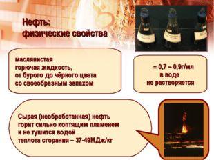 Сырая (необработанная) нефть горит сильно коптящим пламенем и не тушится водо