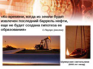 «Ко времени, когда из земли будет извлечен последний баррель нефти, еще не бу