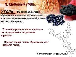 Уголь - это минерал, который образовался в процессе метаморфизма под действие