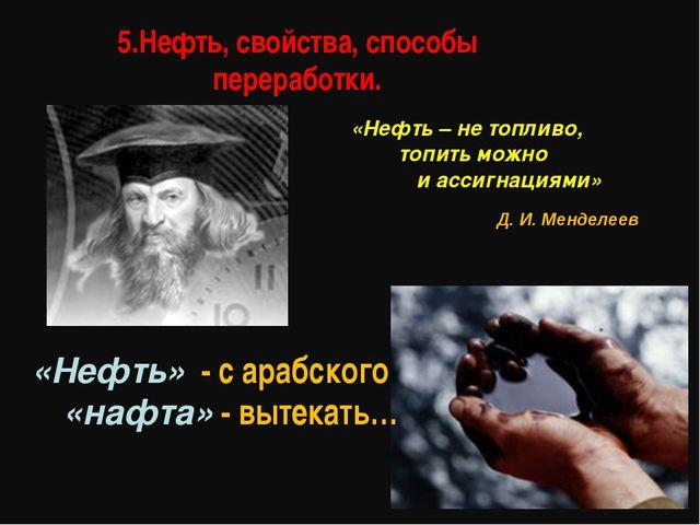 «Нефть – не топливо, топить можно и ассигнациями» Д. И. Менделеев 5.Нефть, св...