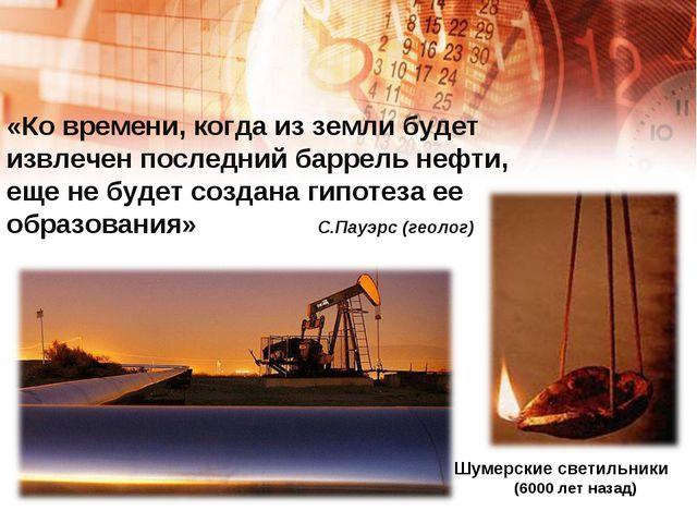 «Ко времени, когда из земли будет извлечен последний баррель нефти, еще не бу...