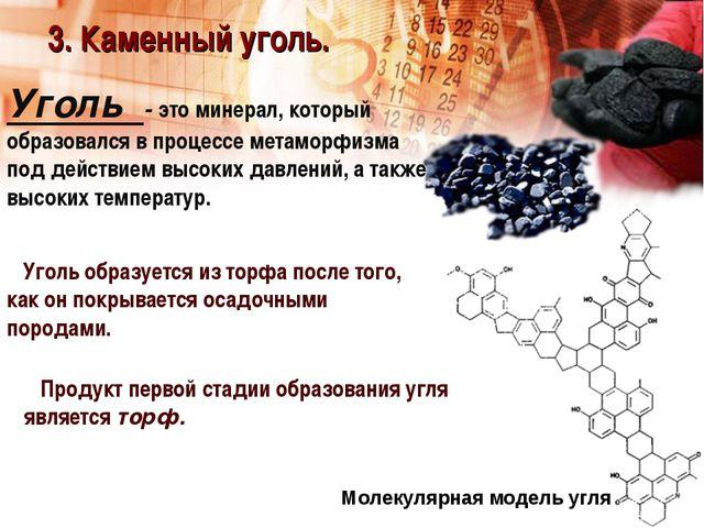 Уголь - это минерал, который образовался в процессе метаморфизма под действие...