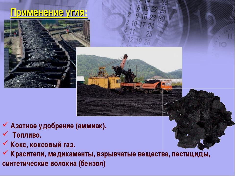 Применение угля: Азотное удобрение (аммиак). Топливо. Кокс, коксовый газ. Кра...