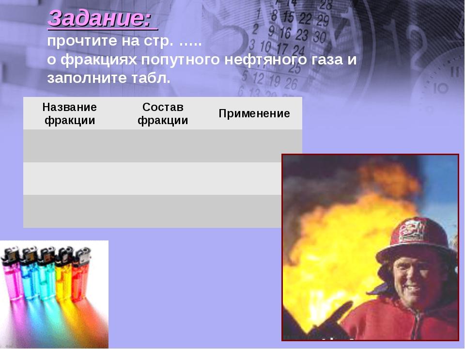 Задание: прочтите на стр. ….. о фракциях попутного нефтяного газа и заполните...