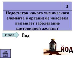 Недостаток какого химического элемента в организме человека вызывает заболева