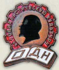 Членский знак ОДН. 1923 — 36 гг. Бронза. Эмаль. Винт