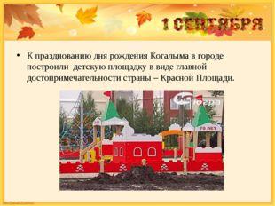 К празднованию дня рождения Когалыма в городе построили детскую площадку в ви