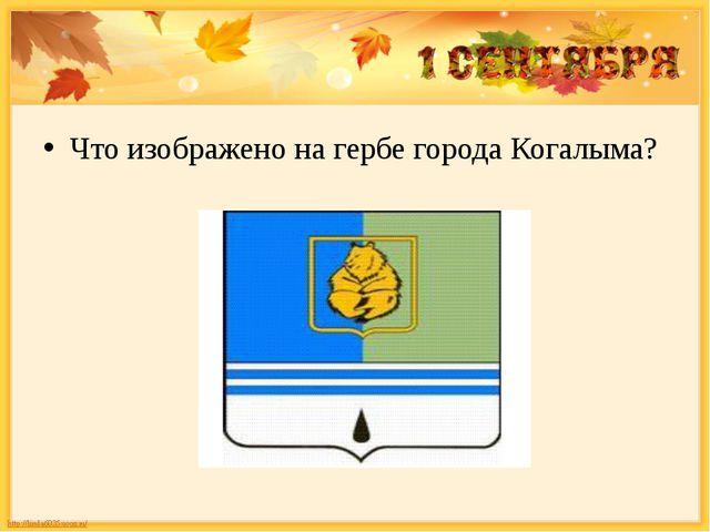 Что изображено на гербе города Когалыма?