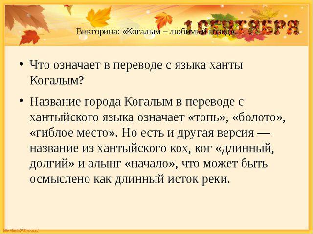 Викторина: «Когалым – любимый город». Что означает в переводе с языка ханты К...