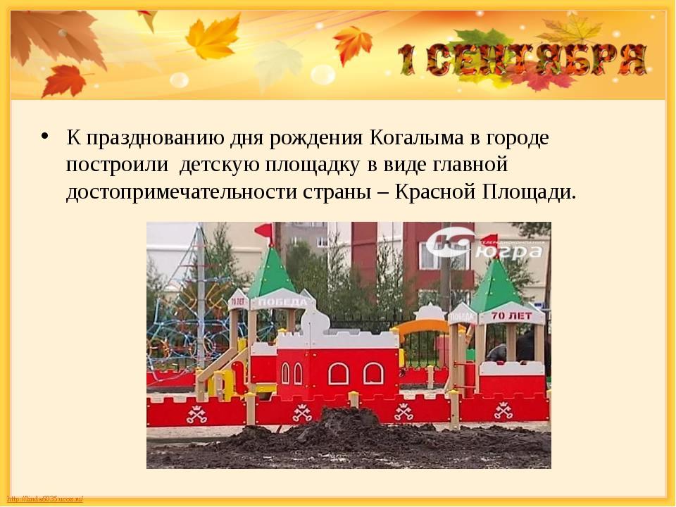 К празднованию дня рождения Когалыма в городе построили детскую площадку в ви...