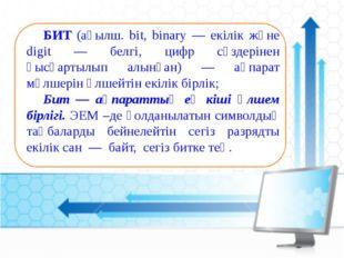 БИТ (ағылш. bіt, bіnary — екілік және dіgіt — белгі, цифр сөздерінен қысқарт