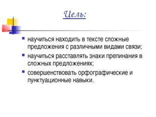 научиться находить в тексте сложные предложения с различными видами связи; на