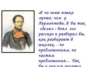 «Я не знаю языка лучше, чем у Лермонтова. Я бы так сделал : взял его рассказ