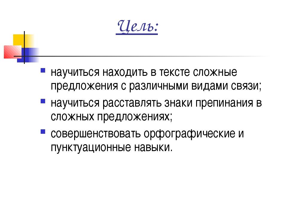 научиться находить в тексте сложные предложения с различными видами связи; на...