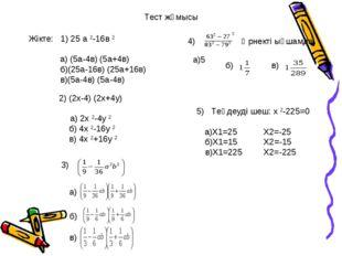 Тест жұмысы Жікте: 1) 25 а 2-16в 2 а) (5а-4в) (5а+4в) б)(25а-16в) (25а+16в) в