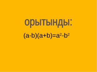 (a-b)(a+b)=a2-b2