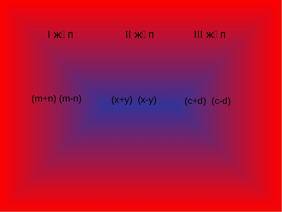 І жұп ІІ жұп ІІІ жұп (m+n) (m-n) (х+y) (х-y) (c+d) (c-d)
