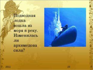 Подводная лодка вошла из моря в реку. Изменилась ли архимедова сила?