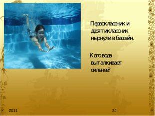 Первоклассник и десятиклассник нырнули в бассейн. Кого вода выталкивает силь