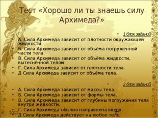 Тест «Хорошо ли ты знаешь силу Архимеда?» 1 блок заданий А. Сила Архимеда зав