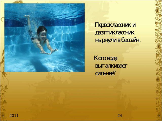 Первоклассник и десятиклассник нырнули в бассейн. Кого вода выталкивает силь...