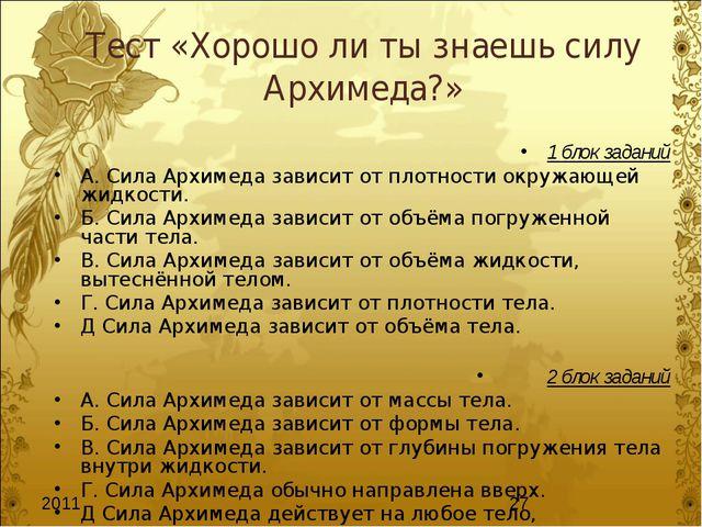 Тест «Хорошо ли ты знаешь силу Архимеда?» 1 блок заданий А. Сила Архимеда зав...
