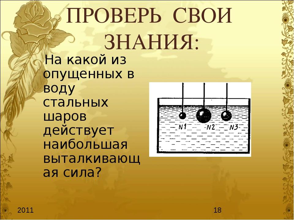 ПРОВЕРЬ СВОИ ЗНАНИЯ: На какой из опущенных в воду стальных шаров действует на...