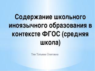 Тян Татьяна Олеговна Содержание школьного иноязычного образования в контексте