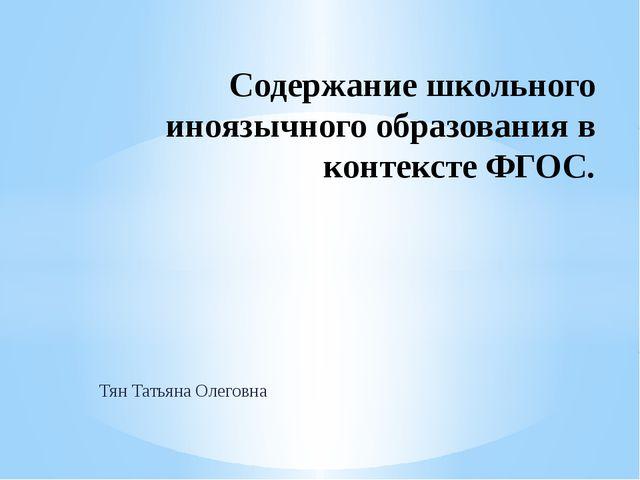 Тян Татьяна Олеговна Содержание школьного иноязычного образования в контекс...
