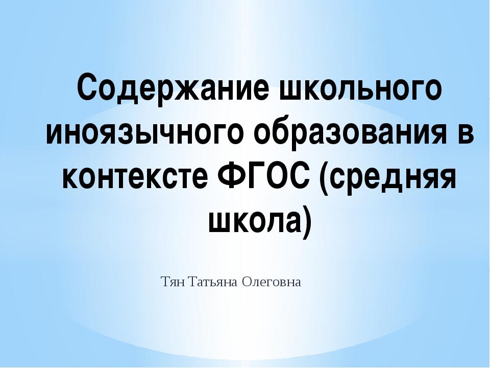 Тян Татьяна Олеговна Содержание школьного иноязычного образования в контексте...