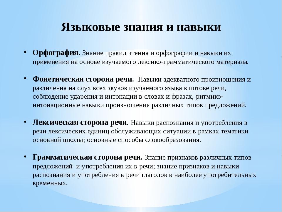 Языковые знания и навыки Орфография. Знание правил чтения и орфографии и навы...