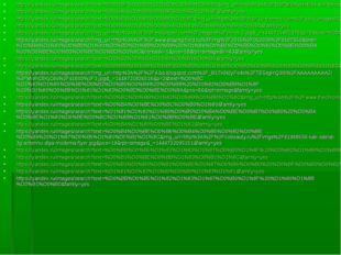 https://yandex.ru/images/search?text=%D0%BF%D0%B0%D0%BD%D0%B4%D0%B0&img_url=h