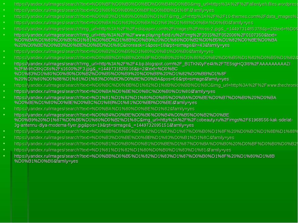 https://yandex.ru/images/search?text=%D0%BF%D0%B0%D0%BD%D0%B4%D0%B0&img_url=h...