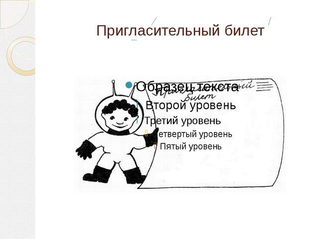 Пригласительный билет