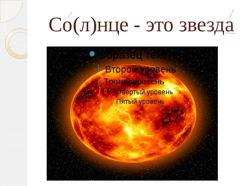 Со(л)нце - это звезда