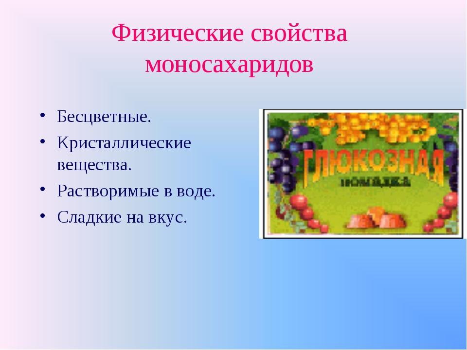 Физические свойства моносахаридов Бесцветные. Кристаллические вещества. Раств...