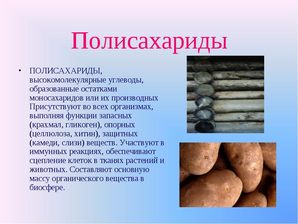 Полисахариды ПОЛИСАХАРИДЫ, высокомолекулярные углеводы, образованные остаткам...