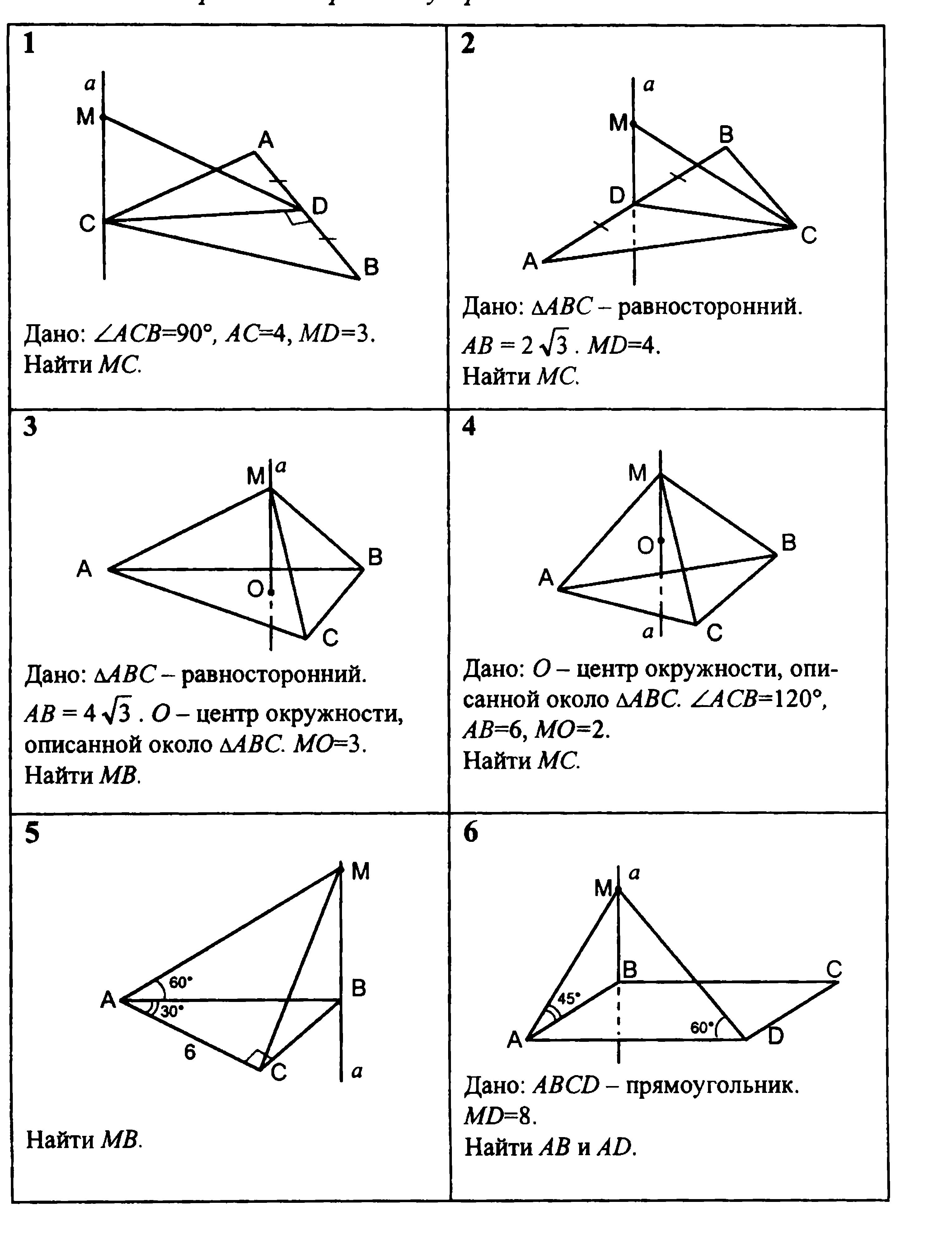 Зачет по геометрии 10 класс
