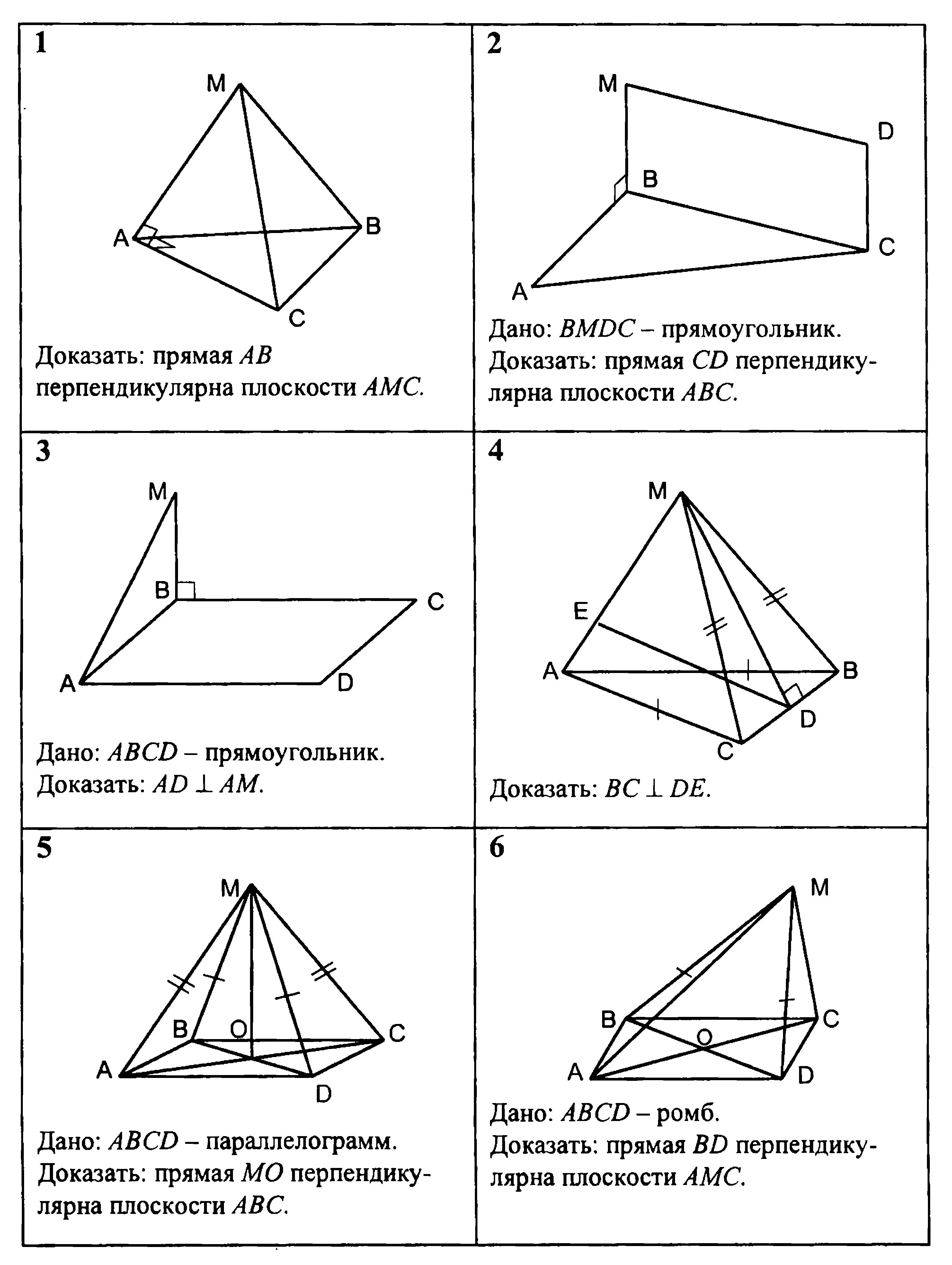 Зачет по геометрия 10 класс