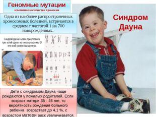 Одна из наиболее распространенных хромосомных болезней, встречается в среднем