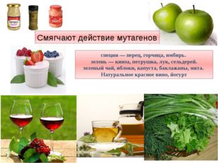 специи — перец, горчица, имбирь. зелень — кинза, петрушка, лук, сельдерей. з