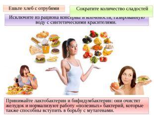Принимайте лактобактерин и бифидумбактерин: они очистят желудок и нормализуют