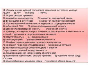 11. Основу генных мутаций составляют изменения в строении молекул А) ДНК Б) А