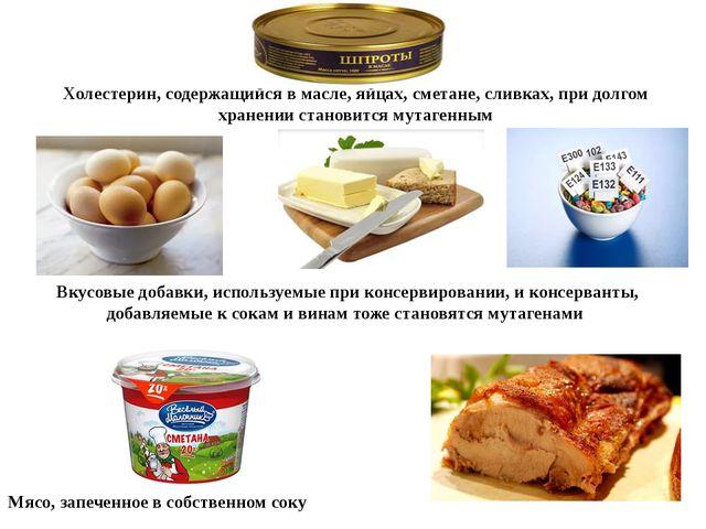 Холестерин, содержащийся в масле, яйцах, сметане, сливках, при долгом хранени...