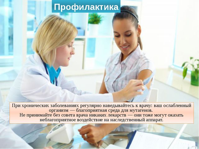 При хронических заболеваниях регулярно наведывайтесь к врачу: ваш ослабленный...