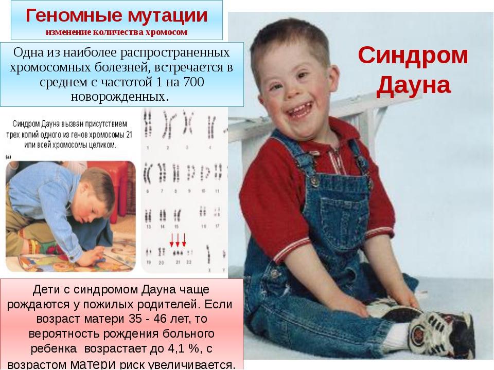 Одна из наиболее распространенных хромосомных болезней, встречается в среднем...