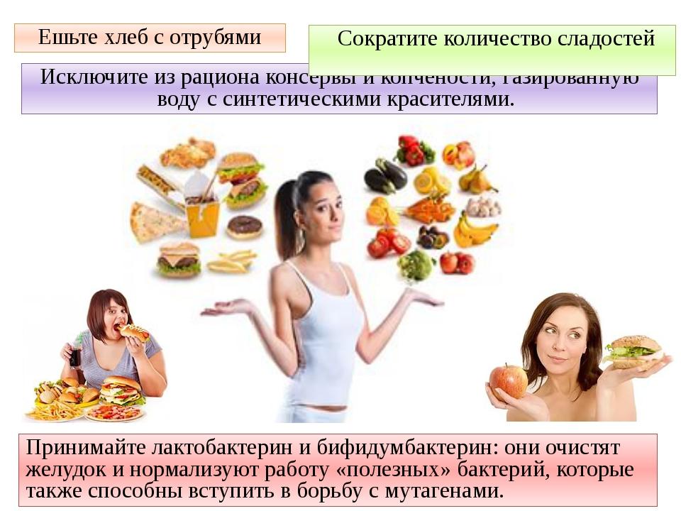 Принимайте лактобактерин и бифидумбактерин: они очистят желудок и нормализуют...